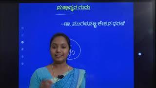 I PUC | Kannada | ಮಹಾತ್ಮರ ಗುರು - 01
