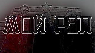 КОСА - Мой Рэп (ХЛЕБ cover)
