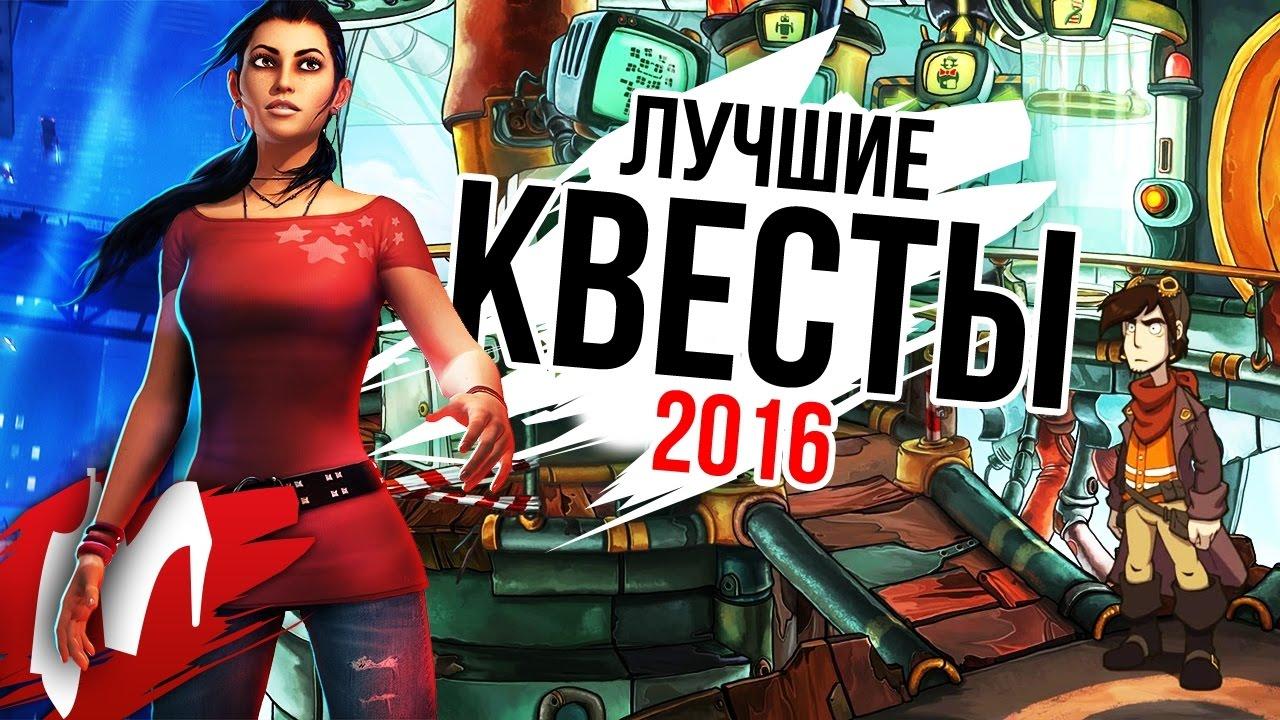 Лучшие игры 2016 года на pc игромания