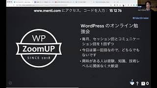 #1 WP ZoomUP はじめまして & Gutenberg なんでも質問会 & 今後について