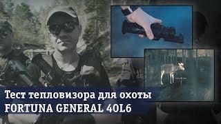 Тепловизор для охоты FORTUNA GENERAL 40L6 [ТЕСТЫ]