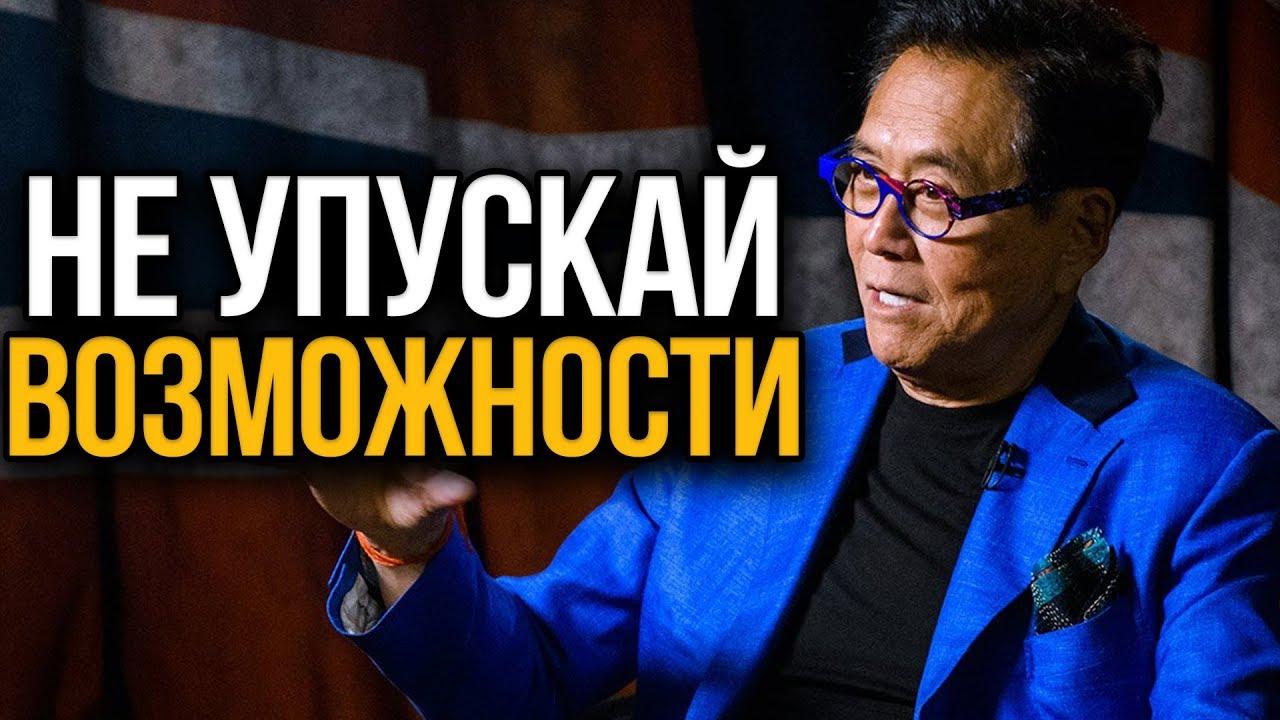 Как создать успешный бизнес / Роберт Кийосаки OKTV.uz