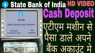 How to Deposit Cash Sbi Deposit SBI Atm machine Sbi Bank Deposits Cash [Hindi ]
