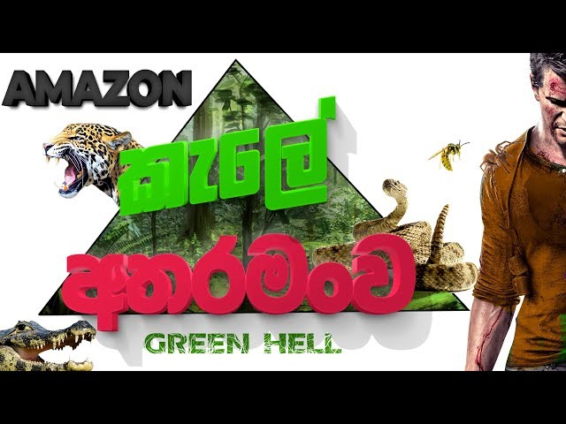 Amazon කැලේ අතරමංව   GREEN HELL