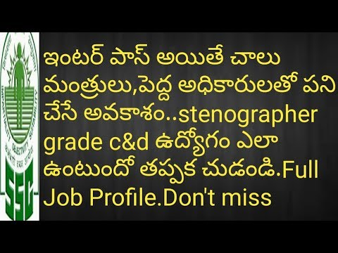SSC Stenographer Grade C&D Job Profile(Work,Pramotions,salary)Full Details  | Must watch