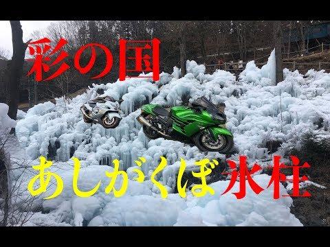 #56 あしがくぼ氷柱 GSX1300R Ninja ZX-14R