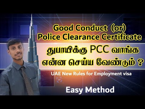 How to Apply UAE Police clearance certificate PCC or Good Conduct in India | Tamil