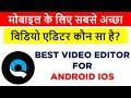 Best Android/ios Video Editor   Quik – Free Video Editor for photos, clips, music App Review