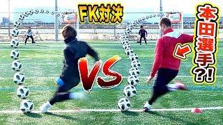 【第2回】YouTuberフリーキック対決で本田圭佑選手参戦?!「神コース」に決めれば即勝利【マキヒカ・梅谷 編】