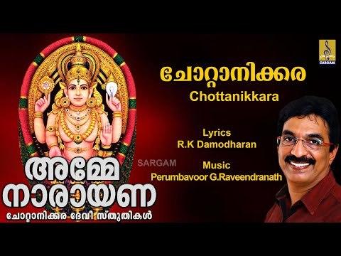 Chottanikkara - a song from the Album Amme Narayana Sung by Unni Menon