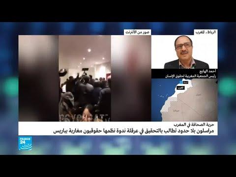 مراسلون بلا حدود تطالب بالتحقيق في عرقلة ندوة نظمها حقوقيون مغاربة بباريس  - نشر قبل 2 ساعة
