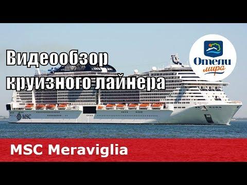 MSC Meraviglia обзор круизного лайнера на русском языке 2018