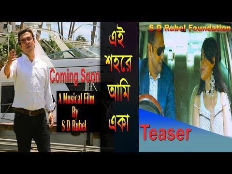 Ai Shohore Ami Aka Teaser ( এই শহরে আমি একা )  । S D Rubel | Bangla New Song 2018
