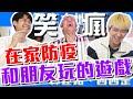 疫情期間去找朋友玩!馬來西亞人 VS 台灣人的中文對決!場面失控!笑到停不下來... Ft. @西西歪 Ccwhyao |銘銘就MMG