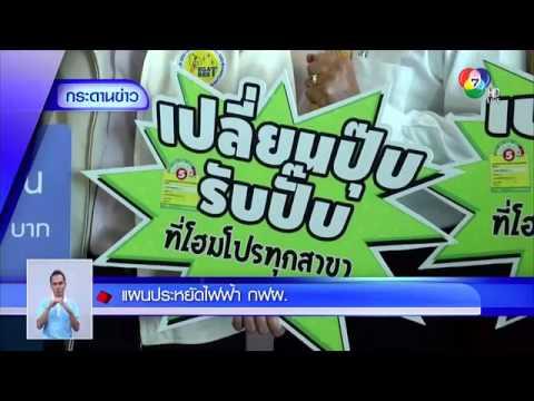 2016-04-05 ช่อง 7 รายการ เจาะประเด็นข่าวค่ำ ช่วง กระดานข่าว