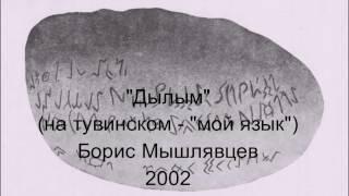 Дылым (песня на тувинском языке, Борис Мышлявцев.)