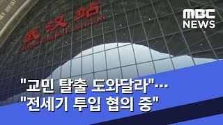 """""""교민 탈출 도와달라""""…""""전세기 투입 협의 중"""" (2020.01.27/뉴스투데이/MBC)"""