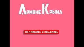1998  АР КРЫМ г СТАРЫЙ КРЫМ МОНАСТЫРЬ СУРБ ХАЧ
