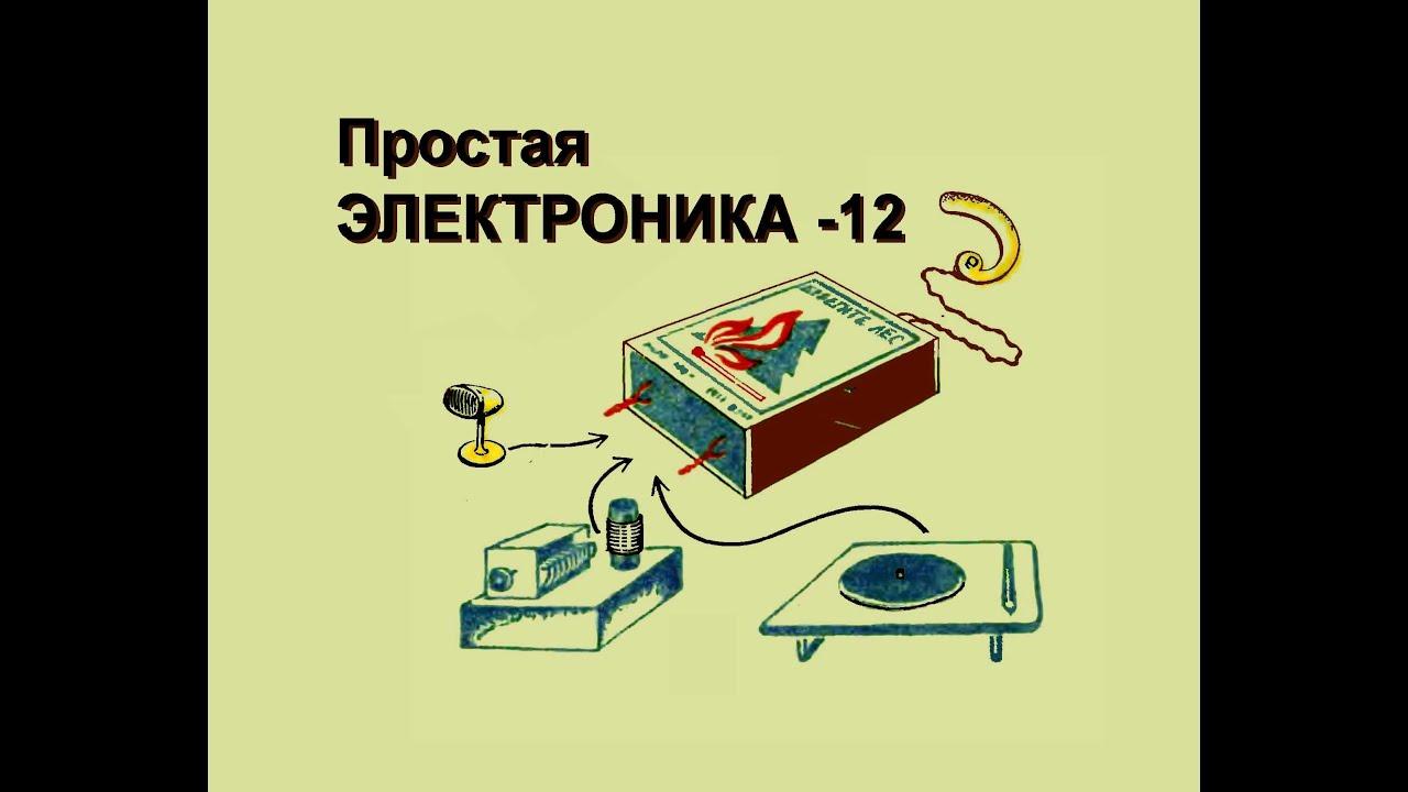Как отличить КТ315 от КТ361? и остальные... » Радиоактив ...