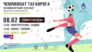 Чемпионат Таганрога по мини футболу 2019 2020 ВЫСШАЯ ЛИГА Финальный этап