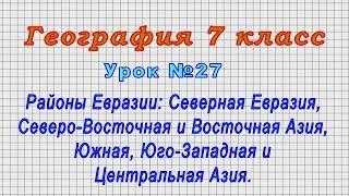 География 7 класс (Урок№27 - Районы Евразии.)