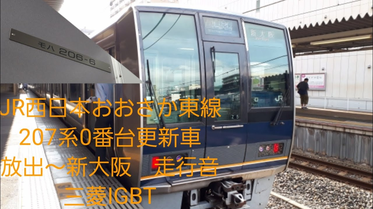JR西日本おおさか東線207系0番台更新車走行音(917)