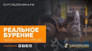 Республика Гвинея. Реальное бурение. Буровая установка УРБ-2А2 от БурСпецТехники