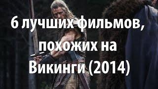 6 лучших фильмов, похожих на Викинги (2014)
