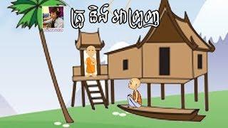 រឿង គ្រូនិងអាព្រួញ - The Monk and A Prounh | Khmer Fairy Tales | រឿងនិទានខ្មែរ | By Kunthea Soeun