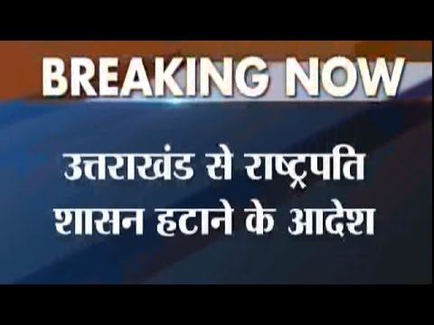 Uttarakhand High Court Quashes President's Rule
