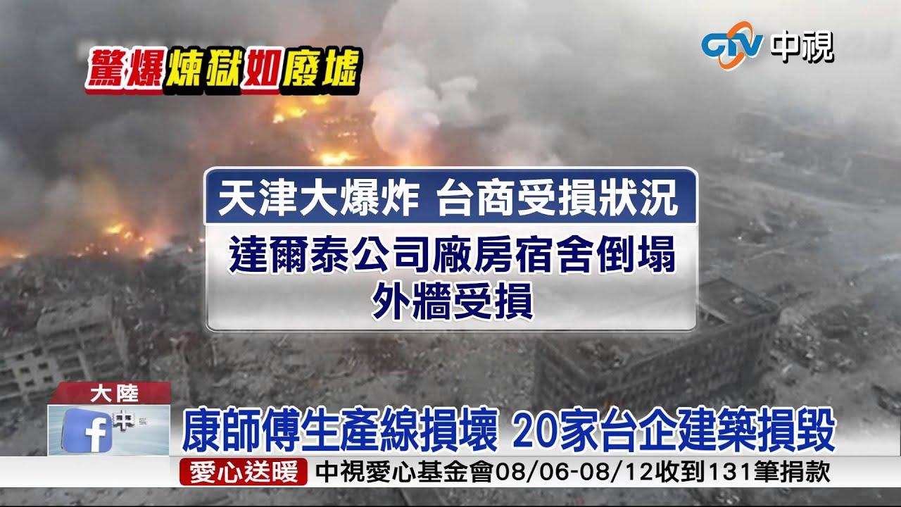 【中視新聞】天津濱海新區大爆炸 中隆紙業臺幹受傷 20150813 - YouTube