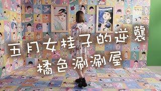 台北 五月女桂子展覽 橘色涮涮屋//EKEE 伊維特