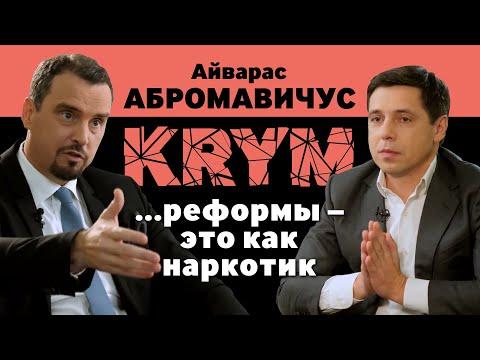 """""""Нужны парни и девушки с яйцами"""" – Абромавичус о том, как сдвинуть Украину с мертвой точки"""