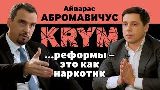 """""""Нужны парни и девушки с яйцами"""" – Абромавичус о том, как сдвинуть Украину с мертвой точки Video"""