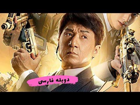 Film doble farsi -  فیلم دوبله فارسی اکشن بدون سانسور هیجانی / جکی چان