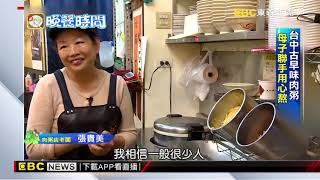 台中古早味肉粥 母子聯手用心熬煮