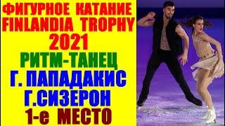 Фигурное катание Челленджер Финляндия Trophy 2021 Ритм танец Пара Г Пападакис Г Сизерон 1 е место
