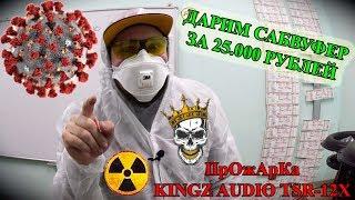 ДАРИМ САБВУФЕР ЗА 25.000 РУБЛЕЙ!!!! ПрОжАрКа KINGZ AUDIO TSR-12X!