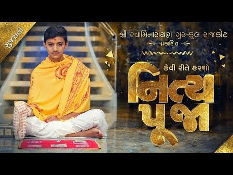 nitya-pooja-  -gujarati-  -નિત્ય-પૂજા-કેવી-રીતે-કરશો-  -swaminarayan-gurukul