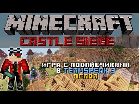 """Minecraft: Castle Siege игра с винди  """"ДЕРЖАТЬ ОБОРОНУ"""""""