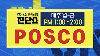 POSCO(005490), 큰 욕심은 금물