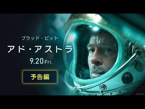 【映画】★アド・アストラ(あらすじ・動画)★