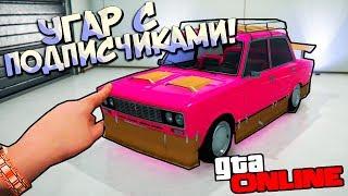 УГАР во ФРИРУМЕ с подписчиками в GTA 5 Online