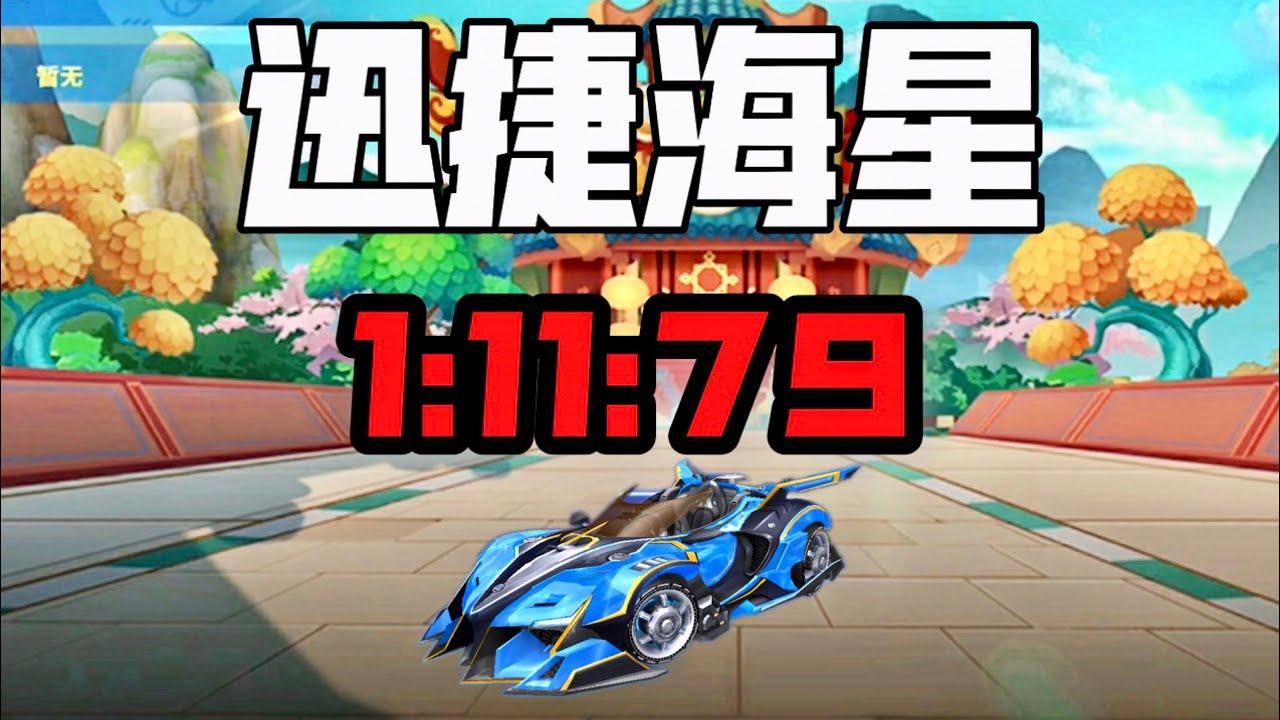 qq飞车手游:迅捷海星,中国城1分11秒79,强!