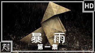 【暴雨殺機】PS4重製版 中文劇情影集 #1 - Heavy Rain - 暴雨 - 高畫質遊戲影片
