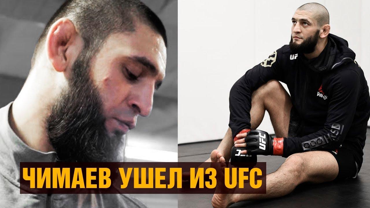 Чимаев серьезно болен и ушел из UFC / Эмоциональное обращение Хамзата / Реакция Даны Уайта