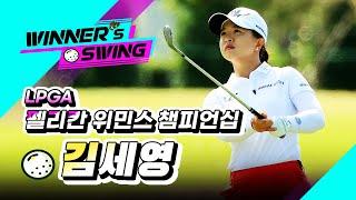 [위너스 스윙] 2020 펠리컨 위민스 챔피언십 최종라운드 김세영 스윙 모음
