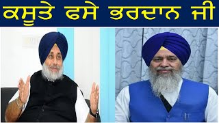 ਮੁੜ ਕਸੂਤੇ ਫਸੇ ਪ੍ਰਧਾਨ ਜੀ  | Punjab Television