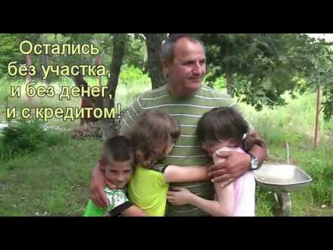 Как у многодетной семьи отбирают землю в Геленджике