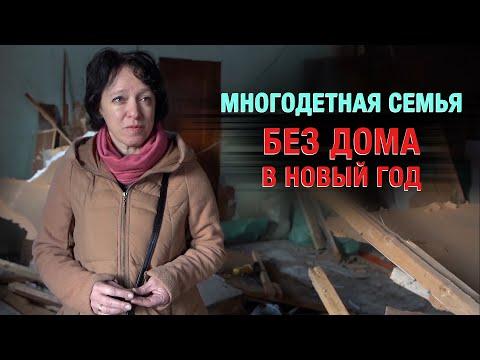 Многодетная семья без дома в новый год. История из жизни многодетных семей в России.